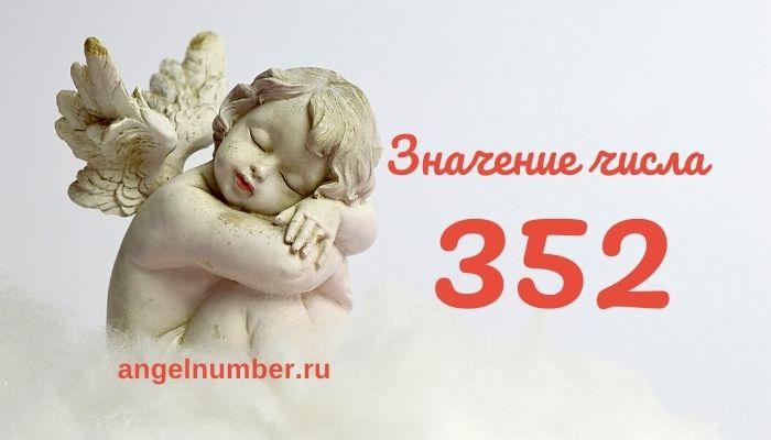 значение числа 352