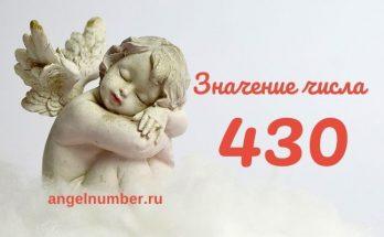 значение числа 430