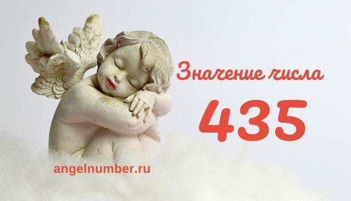значение числа 435