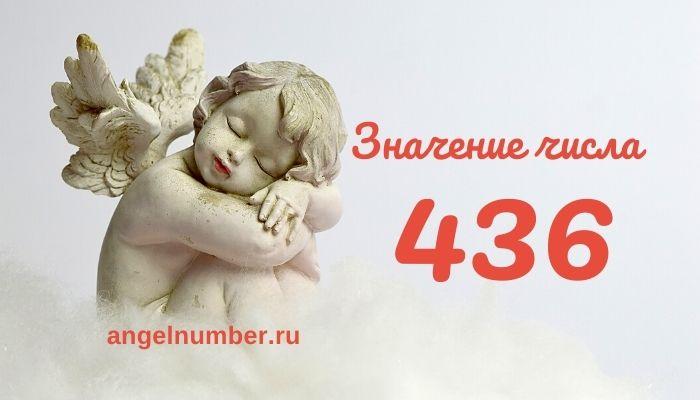 значение числа 436