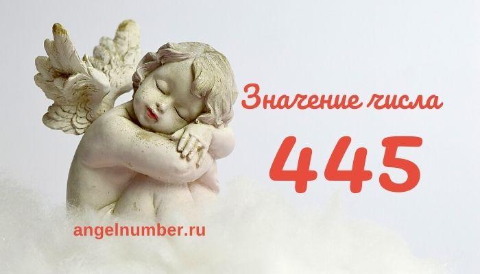 значение числа 445