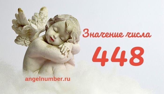 значение числа 448