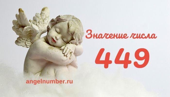 значение числа 449