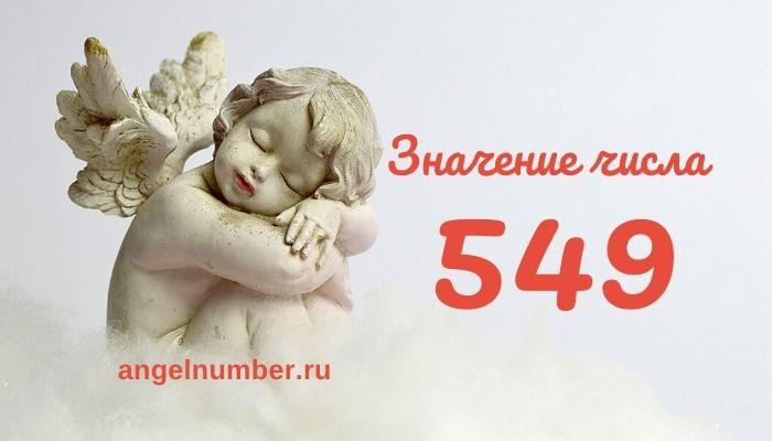 значение числа 549