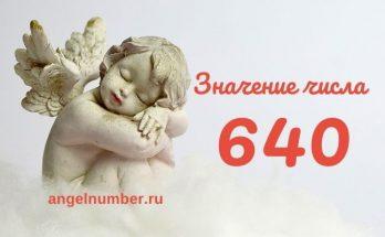 значение числа 640