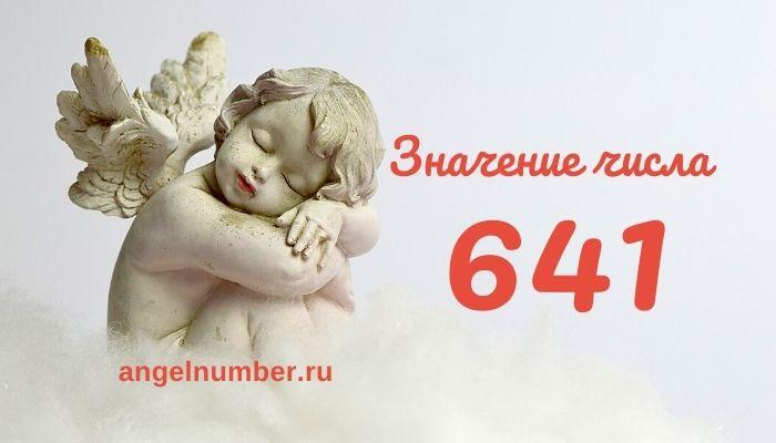 значение числа 641
