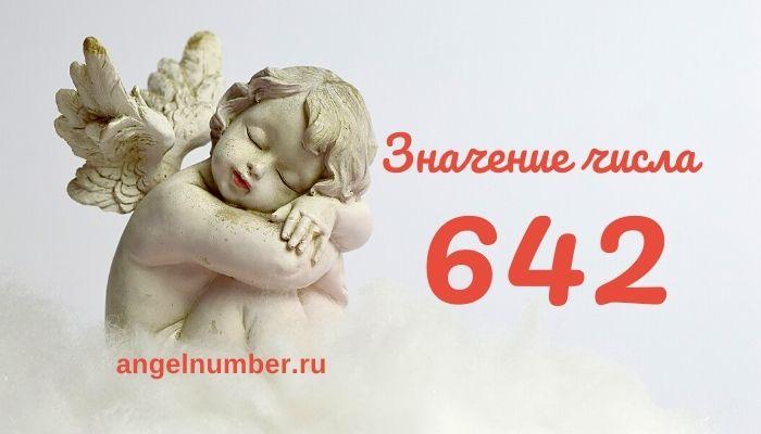 значение числа 642