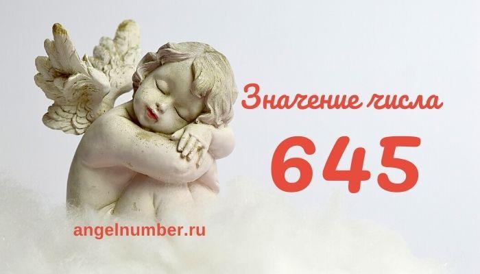 значение числа 645