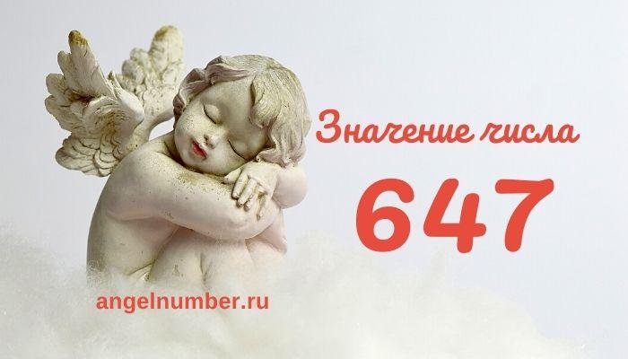 значение числа 647