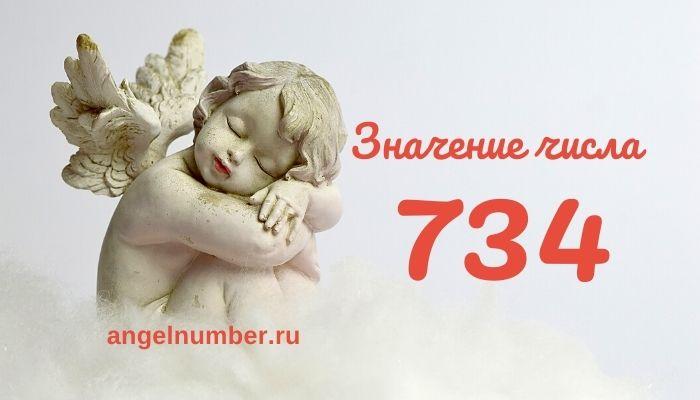 значение числа 734