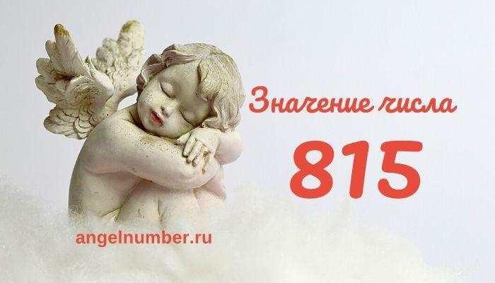 значение числа 815