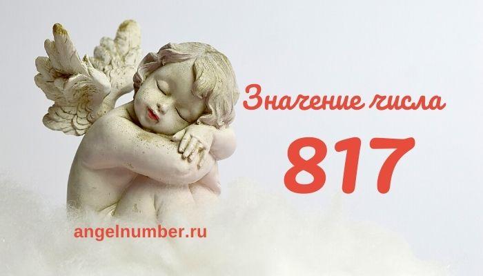 значение числа 817