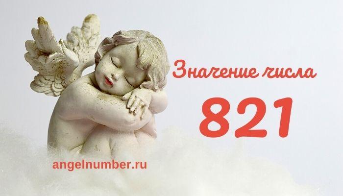 значение числа 821