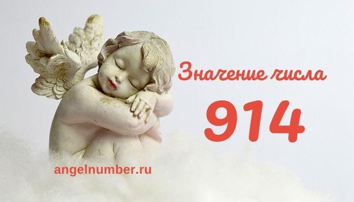 значение числа 914