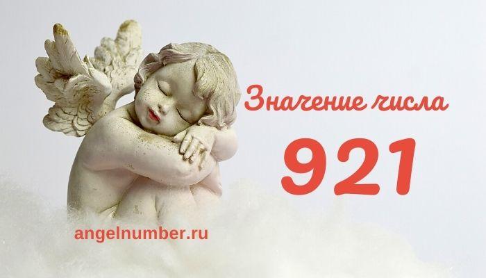 значение числа 921