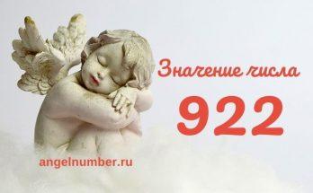 значение числа 922