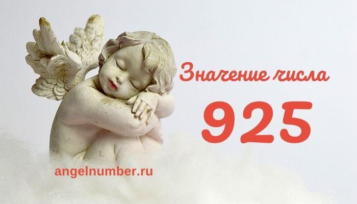 значение числа 925