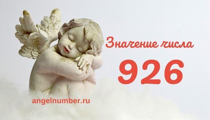 значение числа 926