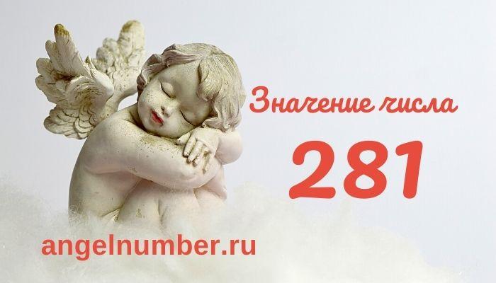 значение числа 281 ангельская нумерология
