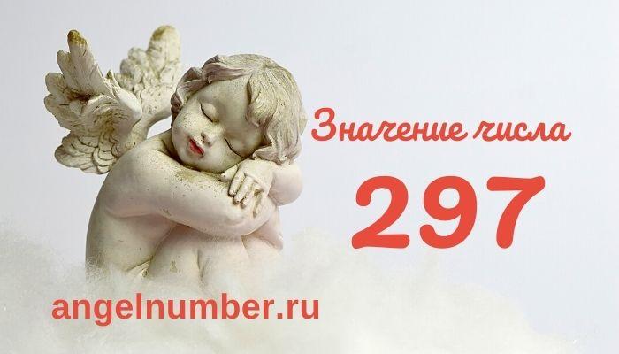 значение числа 297 ангельская нумерология