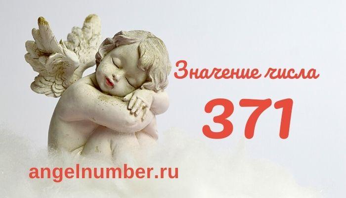 значение числа 371 ангельская нумерология