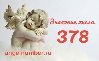значение числа 378 ангельская нумерология
