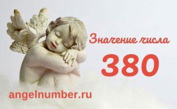 значение числа 380 ангельская нумерология