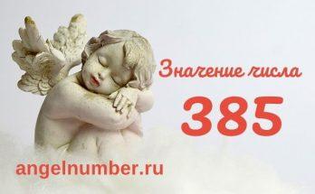 значение числа 385 ангельская нумерология