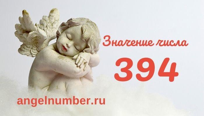 значение числа 394 ангельская нумерология