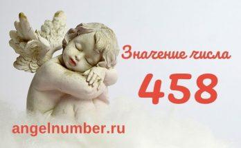 значение числа 458 ангельская нумерология