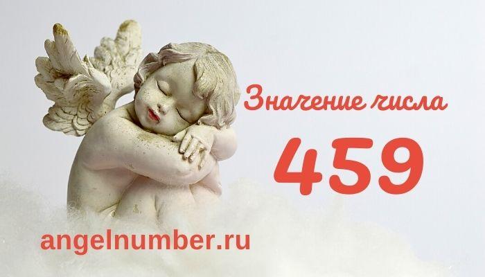 значение числа 459 ангельская нумерология