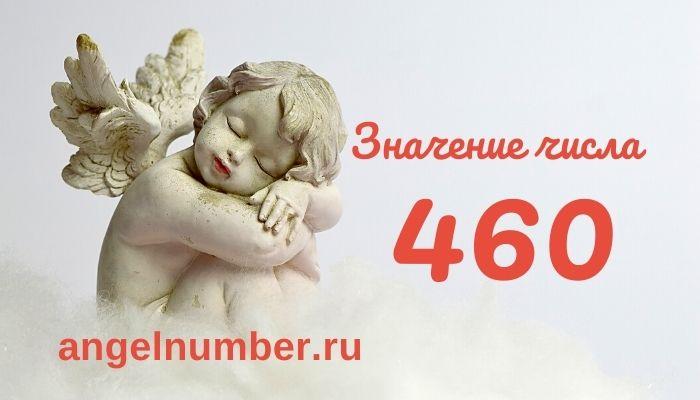 значение числа 460 ангельская нумерология