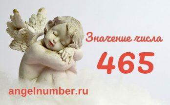 значение числа 465 ангельская нумерология