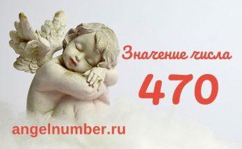 значение числа 470 ангельская нумерология