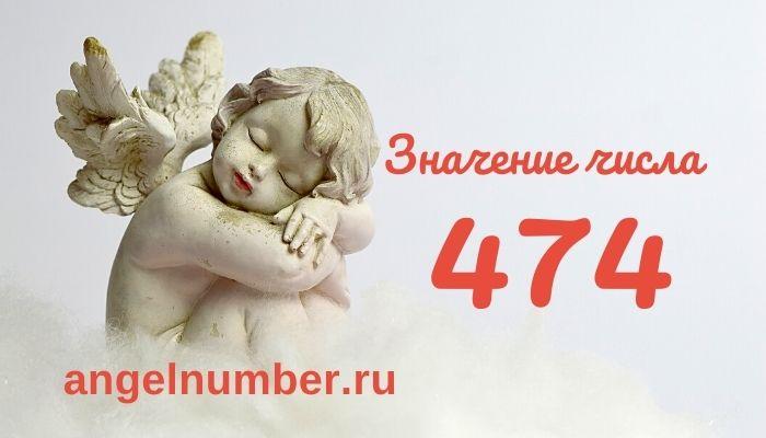 значение числа 474 ангельская нумерология
