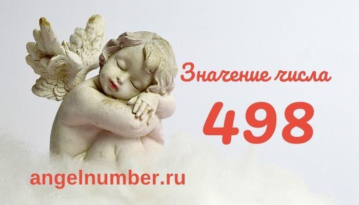 значение числа 498 ангельская нумерология