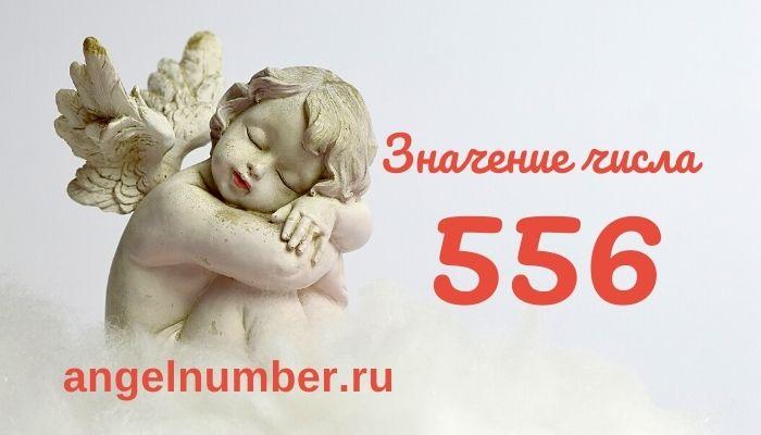 значение числа 556 ангельская нумерология