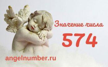 значение числа 574 ангельская нумерология
