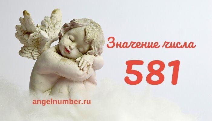 значение числа 581