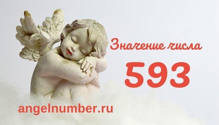 значение числа 593 ангельская нумерология