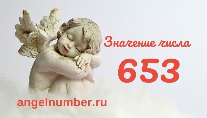 значение числа 653 ангельская нумерология