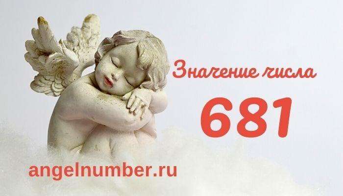 значение числа 681 ангельская нумерология