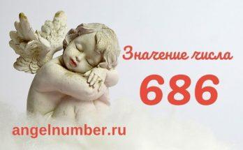 значение числа 686 ангельская нумерология