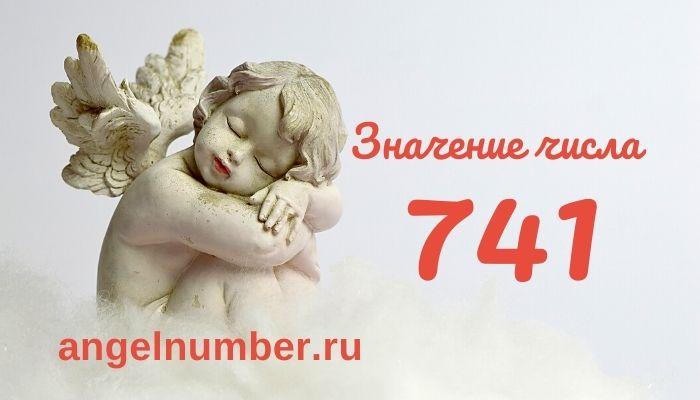значение числа 741 ангельская нумерология