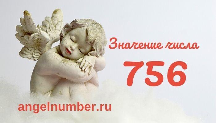 значение числа 756 ангельская нумерология