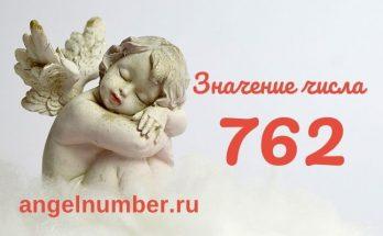 значение числа 762 ангельская нумерология