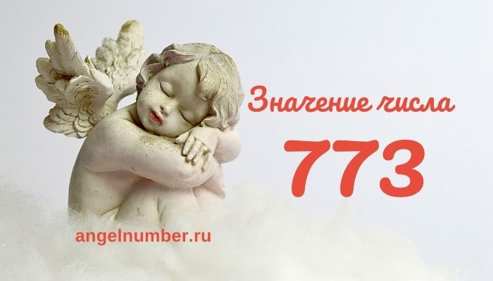 значение числа 773