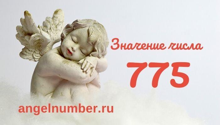 значение числа 775 ангельская нумерология