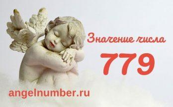 значение числа 779 ангельская нумерология