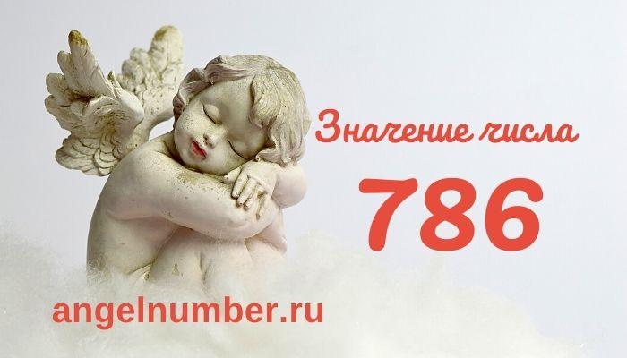 значение числа 786 ангельская нумерология